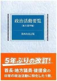 政治活動要覧〈地方選挙編〉第四次改訂版