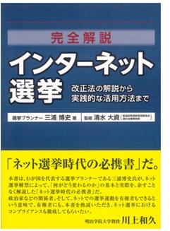 【完全解説】インターネット選挙<br><small>三浦博史 編 監修:清水大資</small>