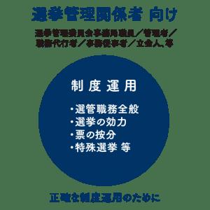 senkyo_01-1-300x300