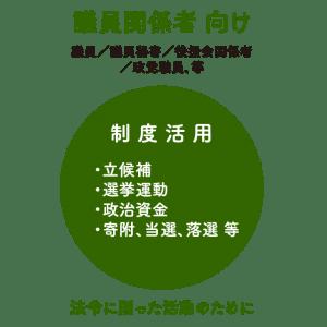 senkyo_02-300x300
