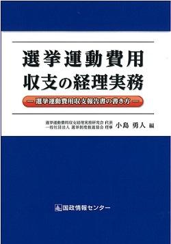 選挙運動費用収支の経理実務<br><small>-選挙運動費用収支報告書の書き方-</small>