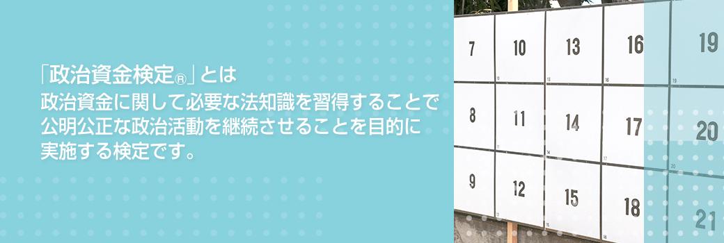 政治資金検定<small>®</small>