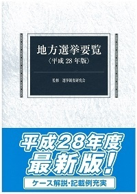 地方選挙要覧 平成28年版